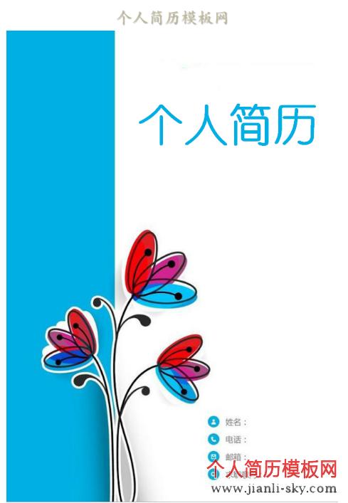 蝴蝶花求职简历封面