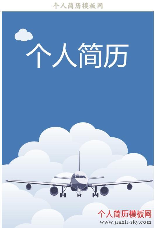 航空专业个人简历封面