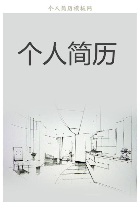 室内设计专业个人简历封面下载图片
