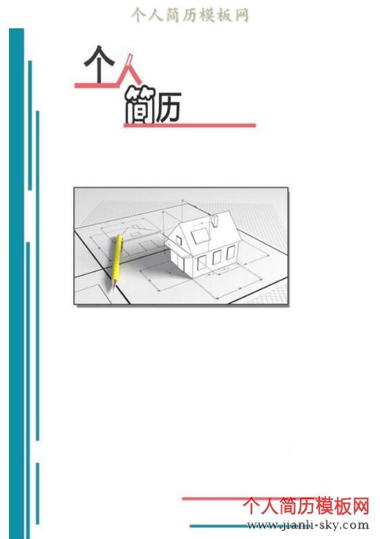 工作简历自我鉴定_建筑设计师个人简历封面_个人简历模板网