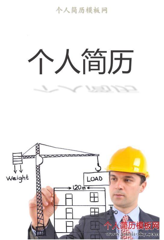 著名建筑设计师简历