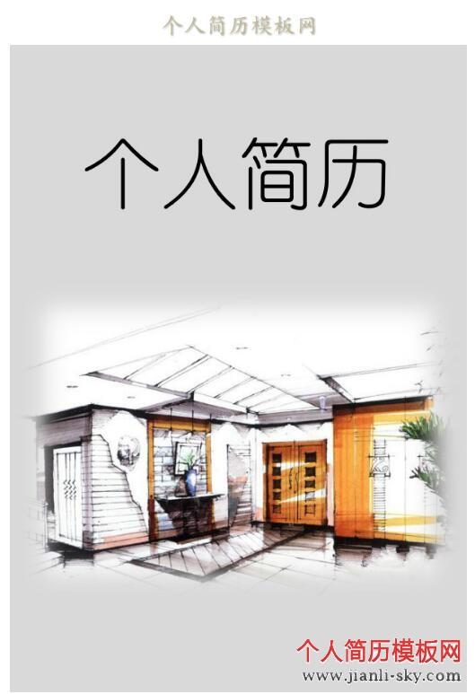 室内设计师个人简历封面