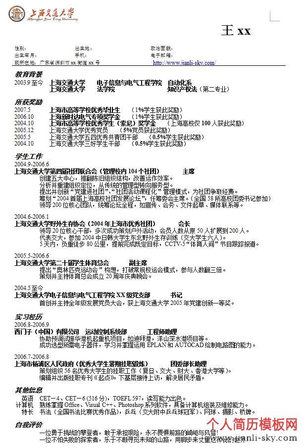 上海交通大学个人简历模板(附英文版)