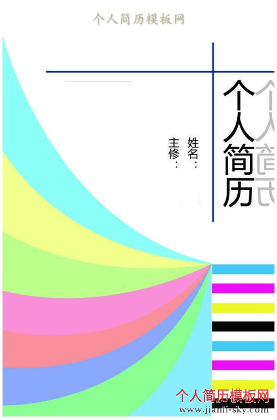 欢迎访问http://www.jianli-sky.com/,本站收集了大量优秀的个人简历封面样本,只需要稍微修改,即可使用。下面是封面的样式截图,仅供参考,具体效果您可以下载,在制作简历时作为封面使用。祝您职场顺利,早日找到称心如意的工作!