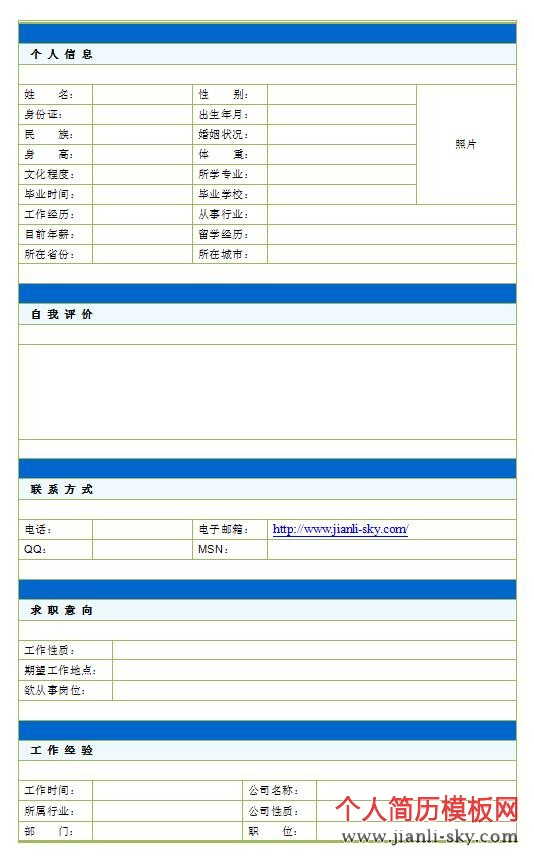 word空白求职简历表格_个人简历模板网图片