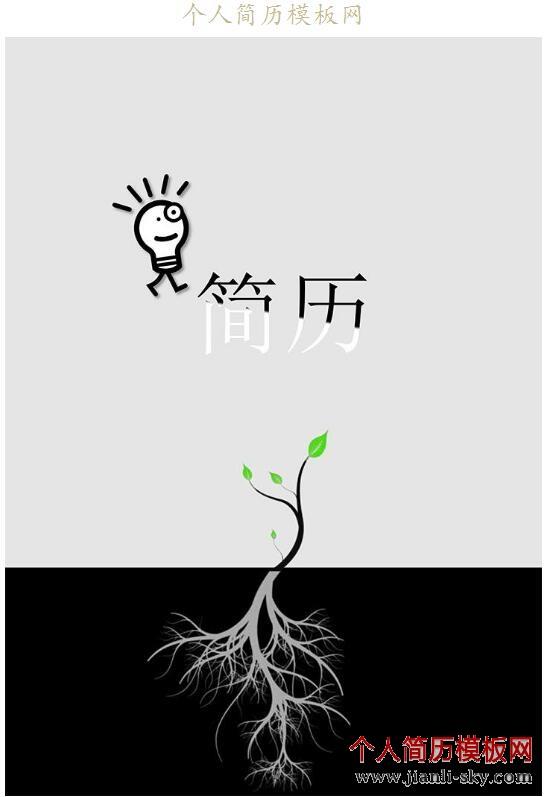 创意植物个人简历封面图片