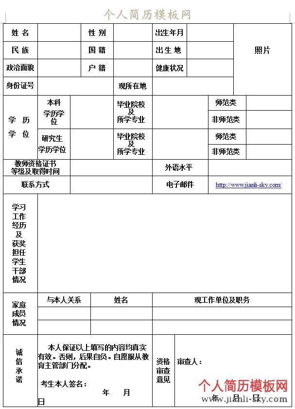 应聘教师的求职简历表格_个人简历模板网图片