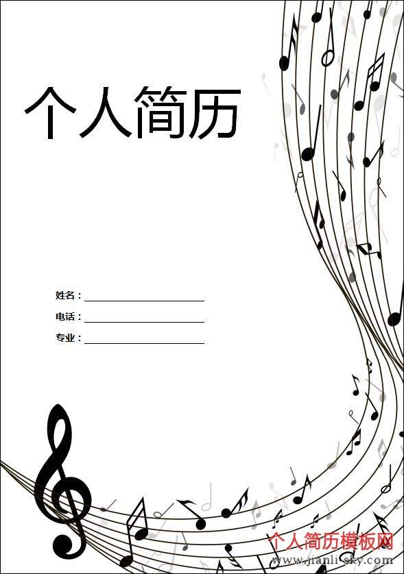 音乐专业生个人简历封面下载图片
