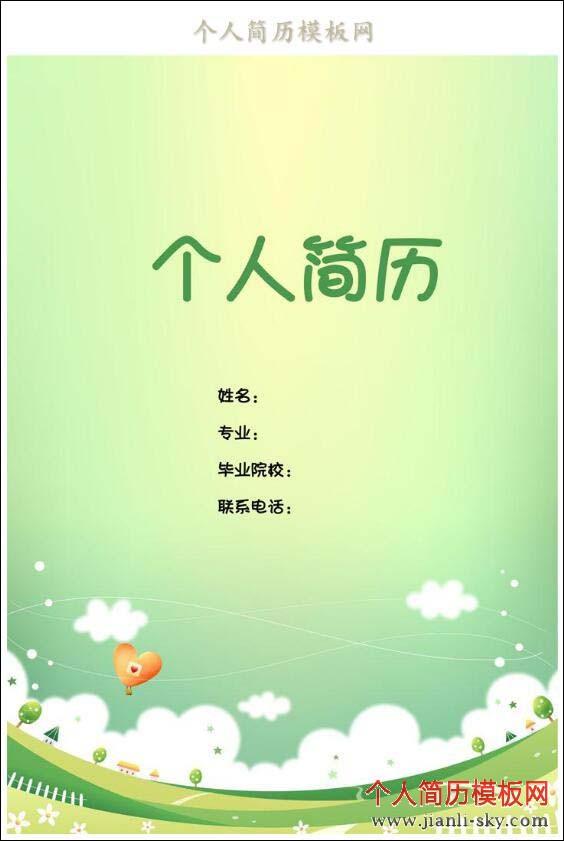 幼师个人简历封面图片图片