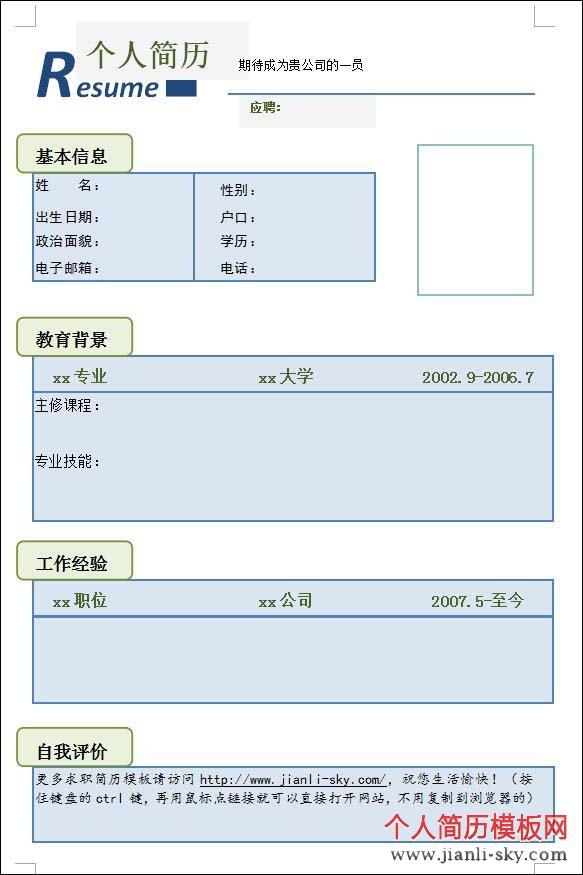 电子版简历模板下载图片