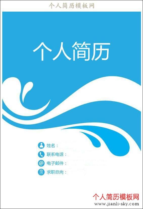 蓝色简历封面下载word格式