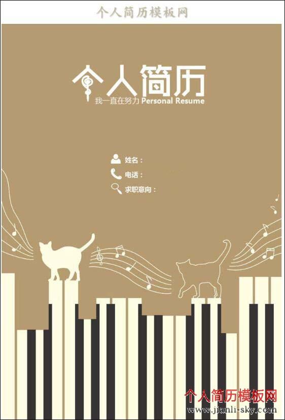 趣味钢琴个人简历封面图片