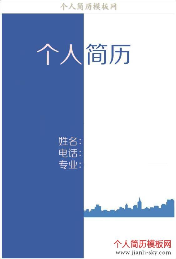 优秀简历封面word下载