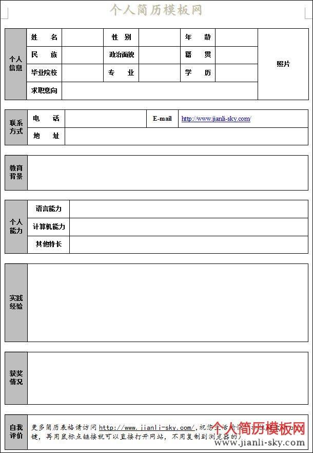 临床医学专业个人简历表格是由个人简历模板网为你提供的一份适合图片