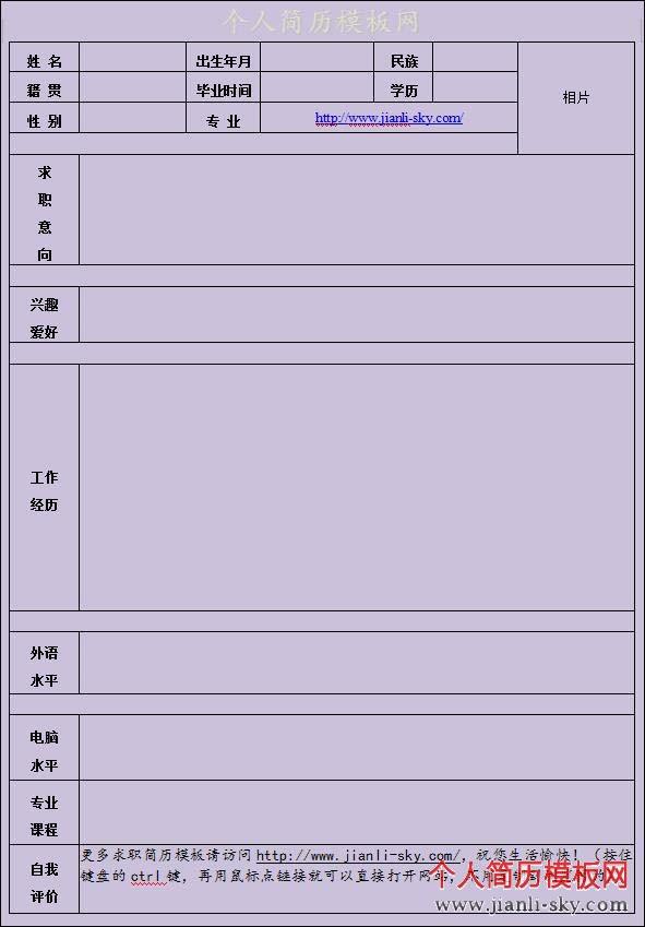 中专生个人空白简历表格图片