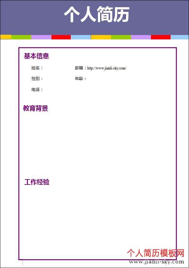 附件下载1(幼师个人简历模板)