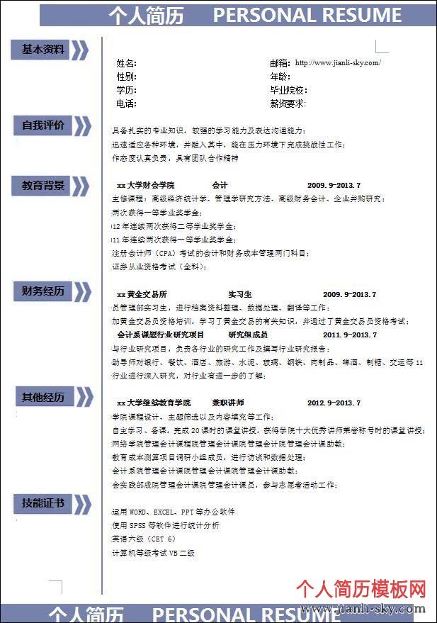 【会计专业个人图片