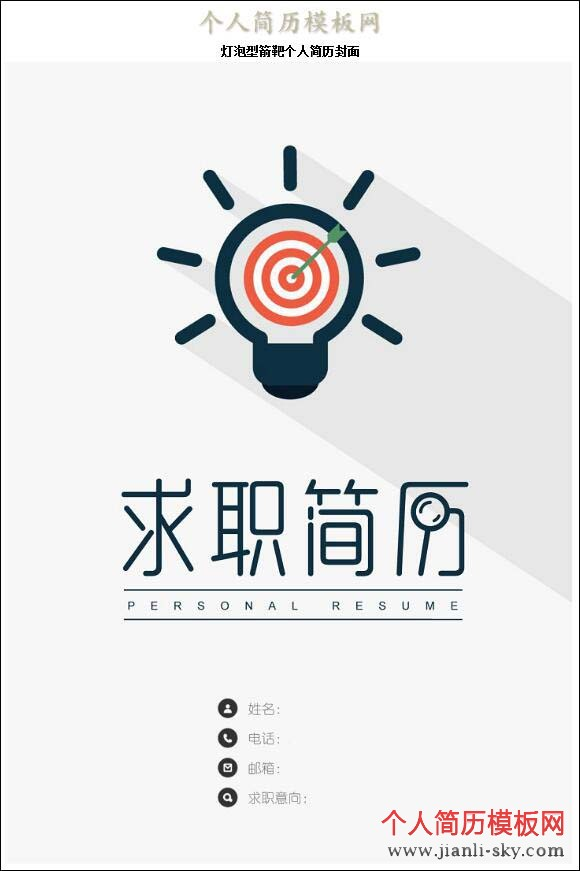 创意灯泡设计个人简历封面