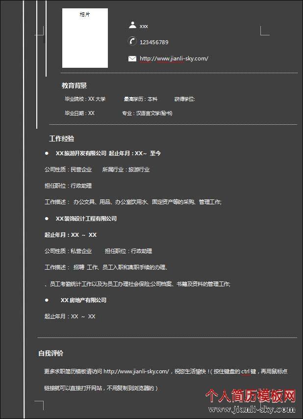 附件下载1(行政专员个人简历模板)