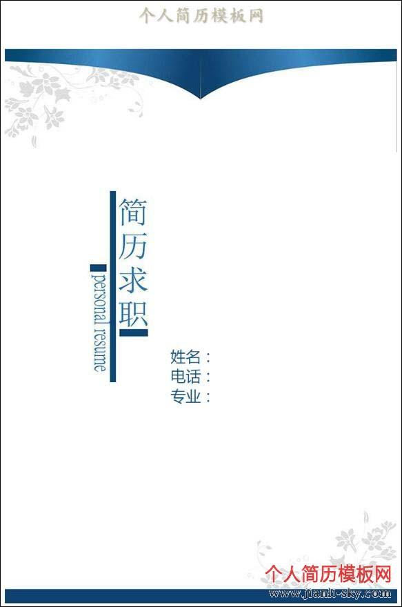 淡雅花纹个人简历封面图片