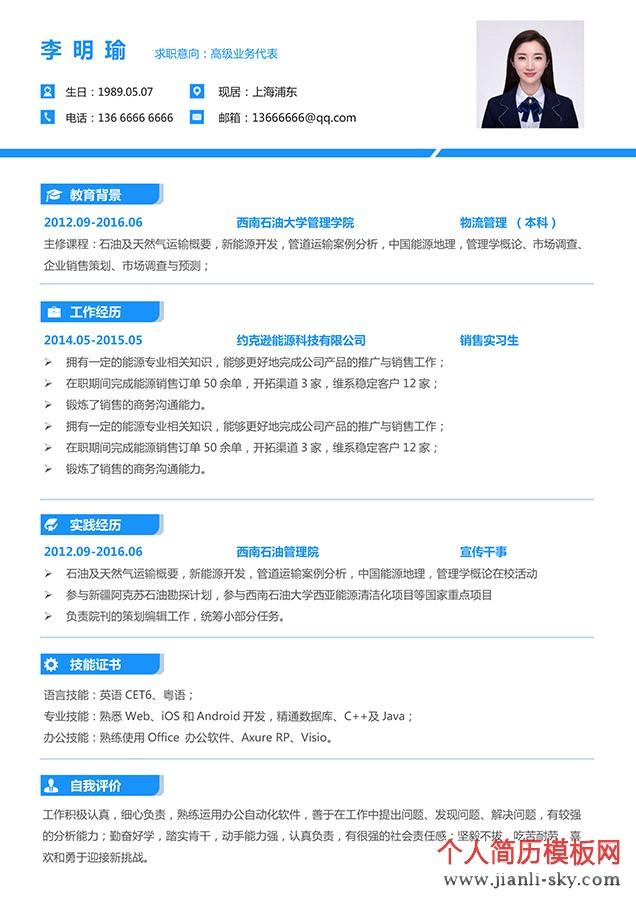 最新简历模板_最新简历模板下载_个人简历模板网