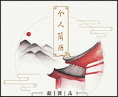 中国风个人简历模板封面下载
