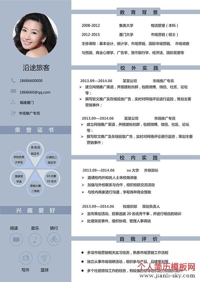 最新简历模板_平面设计简历模板范文_个人简历模板网
