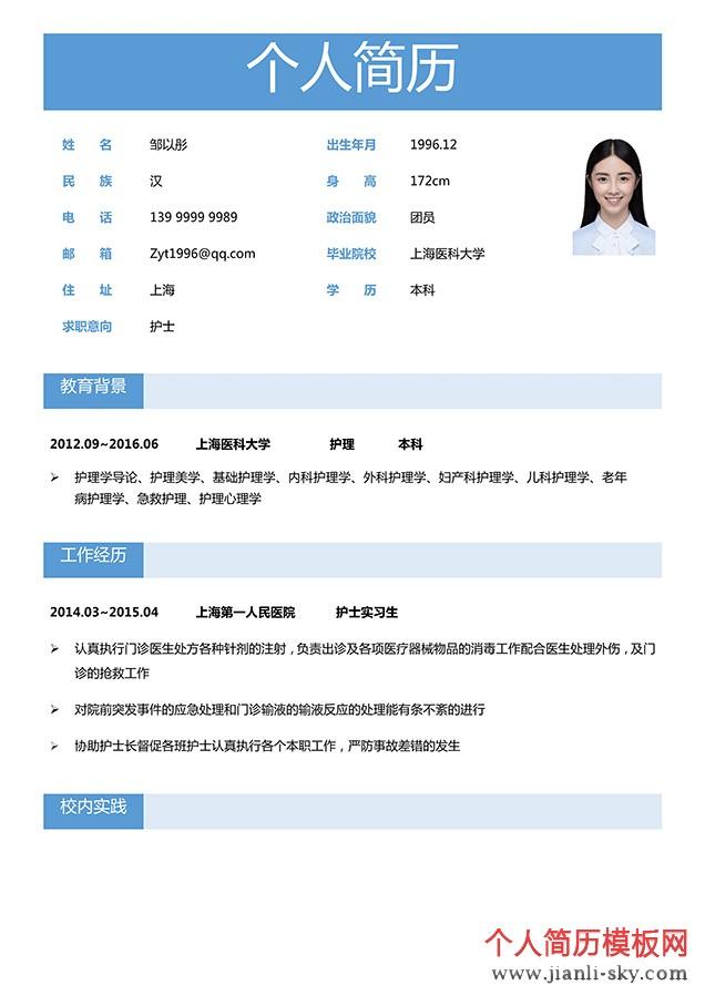 大学生就业简历模板_电商电子版简历模板下载_个人简历模板网